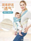 多功能新生嬰兒背帶橫抱式四季通用透氣網前抱后背小孩寶寶的背袋  樂芙美鞋