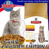 【zoo寵物商城】美國Hills希爾思》成貓專用泌尿道保健與毛球控制配方-15.5磅
