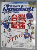 【書寶二手書T1/雜誌期刊_QNU】職業棒球_452期_台灣最強