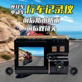 摩托車行車記錄儀 前後盯盯拍攝像  拉線防水雙鏡頭 電動車機車裝 IGO