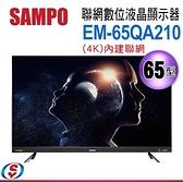 【信源電器】65吋 SAMPO聲寶 劇場音響LED液晶顯示器(4K)內建聯網 EM-65QA210 / EM65QA210