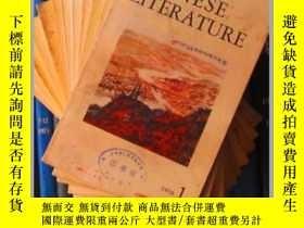二手書博民逛書店Chinese罕見Literature(中國文學 英文月刊197