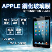 3C便利店 蘋果 apple iPad air 鋼化玻璃膜 2.5D 9H超硬 防爆屏 防水 平板 保護貼 螢幕膜 高清 超薄