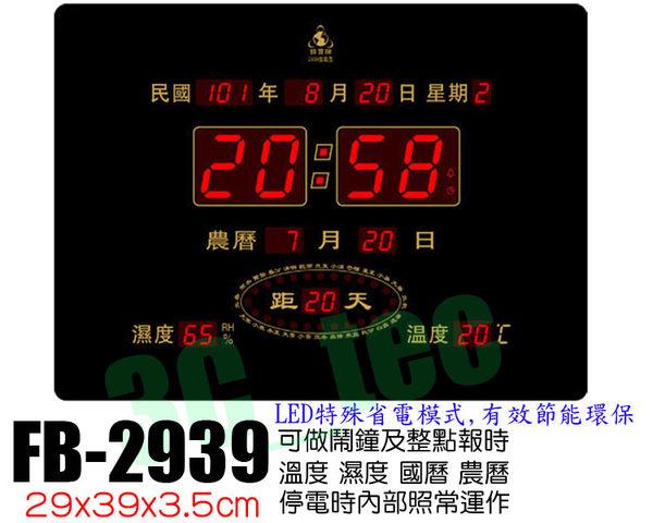Flash Bow 鋒寶 橫式 FB-2939 LED萬年曆電子式 電子日曆 電子鐘 電腦日曆 時鐘
