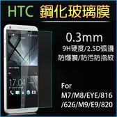 3C便利店 HTC 鋼化膜玻璃膜 防刮防爆 2.5D 9H高清 手機螢幕 保護貼 M7/M8/EYE/816/626/M9/E9/820