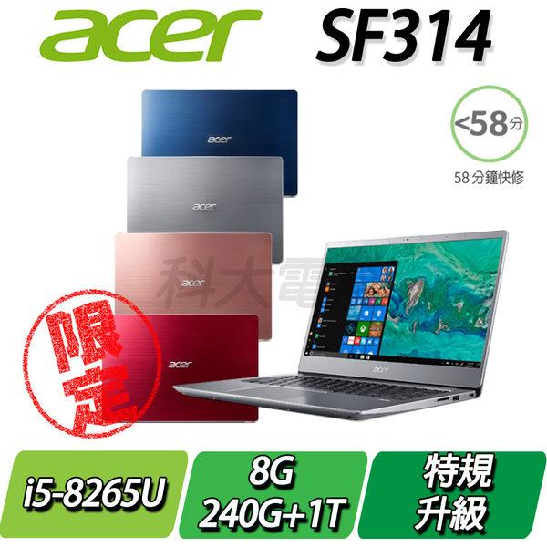 【ACER宏碁】【直升8G】【240G SSD+1TB雙碟改裝版】SF314-56 ◢14吋特規版輕薄筆電 ◣