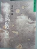 【書寶二手書T5/一般小說_GHF】小說教室_張曉風 / 白先勇