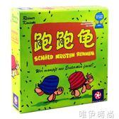 卡牌桌遊 跑跑龜桌游卡牌中文版益智玩具模型記憶策略桌面游戲棋牌玩具 唯伊時尚