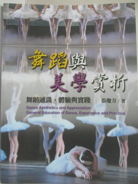 【書寶二手書T1/大學藝術傳播_J4H】舞蹈與美學賞析:舞蹈通識、體驗與實踐_張瓊方