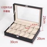 手錶盒 皮質首飾盒十二位收納盒 手錶盒 手錶展示盒 手錶禮盒包裝盒【免運】
