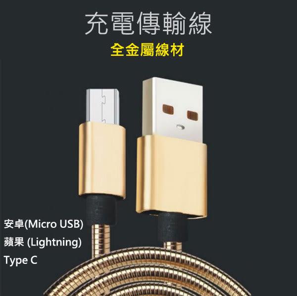 極速鋁金彈簧充電傳輸線 安卓(Micro USB) 蘋果 (Lightning) Type C】