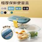 玻璃 保鮮盒 便攜 飯盒 分隔餐盤 密封 極厚 附組合筷 食物保鮮 耐高溫 冷凍 便當盒 餐盒-米鹿家居