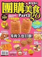 二手書《魔鬼甄@團購美食Go (part 2):超過 100款超IN 商品,年頭買到年尾》 R2Y 9866780120