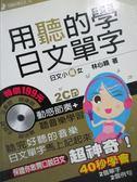 【書寶二手書T8/語言學習_XBZ】用聽的學日文單字_林心穎_附光碟