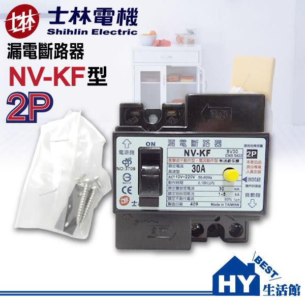 士林 NV-KF 2P漏電斷路器 漏電保護裝置 110V/220V通用