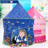 兒童帳篷游戲屋室內戶外過家家城堡寶寶蒙古包玩具女孩公主房 nm5096【VIKI菈菈】