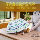 防塵保溫菜罩可折疊鋁箔餐桌蓋罩菜神器【時尚大衣櫥】