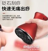 刮痧器 砭石溫灸儀揉腹刮痧儀器疏通經絡加熱腹部全身通用充電款按摩儀器 朵拉朵YC