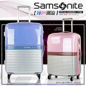 旅行箱 Samsonite靜音輪 輕量75R 密碼鎖 28吋行李箱
