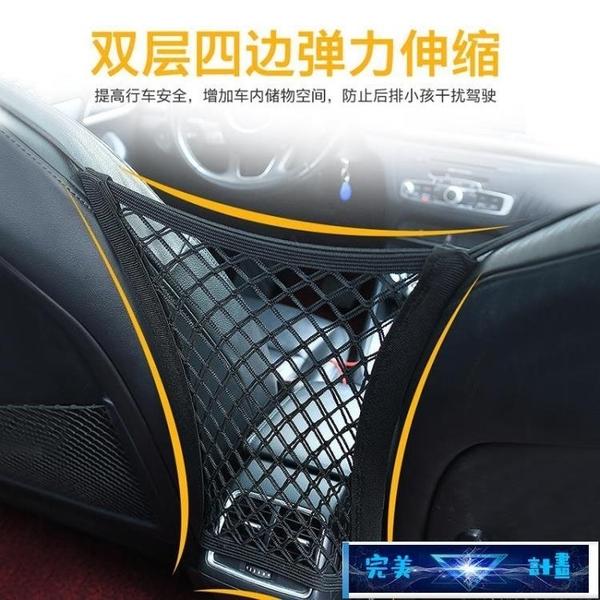 汽車網兜 安全車載儲物網兜座汽車內飾攔網中間多功能椅護欄網前排隔離網。 完美計畫 免運