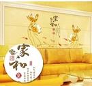 AY9213家和蓮年有餘壁貼.60*90花卉牆貼.萌萌豬生活館
