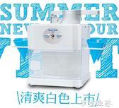 麥子廚房家用雪花綿綿冰機碎冰機刨冰機冰沙機商用刨冰機粗細可調 igo摩可美家