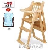 寶寶餐椅兒童餐桌椅子便攜可折疊bb凳多功能吃飯座椅嬰兒實木餐椅ATF koko時裝店