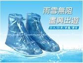 【防雨鞋套】時尚加厚雨鞋套 男款女款防滑平底鞋套 拉鍊式雨鞋 防水耐磨 鬆緊帶 登山騎車