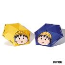 STAYREAL x 櫻桃小丸子 萌萌小丸子大頭折傘