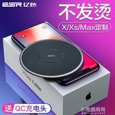 iphonex無線充電器蘋果專用手機小米mix2s快充8P無限無線充Xr通用三星魔法陣YXS『小宅妮時尚』