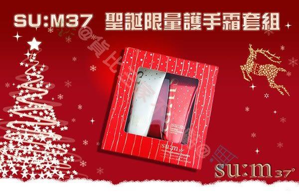 SU:M37呼吸 聖誕限定組合 謢手霜 50m*2 乳木果油護手霜 歐舒丹 小甘菊 乾裂 媽媽手