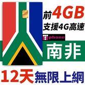 【TPHONE上網專家】南非12天 無限上網 前面4GB支援4G高速