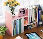 擺放家用粉色小型書柜木質功能迷你展示柜落地辦公桌收納鋼木書桌 居享優品