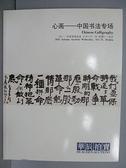 【書寶二手書T2/收藏_EJL】華辰2012秋季拍賣會_心畫-中國書法專場