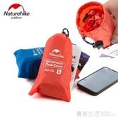 防雨罩 戶外背包防雨罩 雙肩包登山包防雨罩 背包防水罩超輕便攜20L-70L『快速出貨』