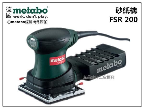 【台北益昌】世界知名老牌  德國 Metabo 美達寶 FSR 200 集塵式 砂紙機 研磨機 磨砂機