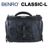 BENRO 百諾 CLASSIC-L 經典系列單肩攝影側背包 專利防水拉鍊 附防雨罩 (勝興公司貨)
