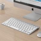 USB鍵盤 無線鍵盤巧克力筆記本電腦臺式機USB外接家用辦公室專用蘋果