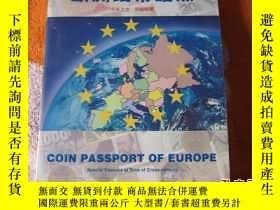 二手書博民逛書店《歐洲錢幣護照》歐盟32國硬幣罕見正品 千年之交,特別珍藏201