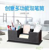 筆筒 多功能文具收納盒辦公室桌面擺件筆筒創意時尚正韓小清新簡約男女 開學季限定