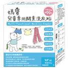 【美好人生】媽寶兒童專用酵素洗衣粉(800g/盒)