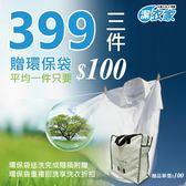 潔衣家任洗3件399加贈環保袋(24H便利商店洗衣)