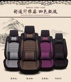 汽車座套四季通用全包圍小車坐墊新款座椅套布藝坐套夏季專用座墊