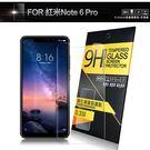 NISDA for 紅米Note 6 Pro 鋼化 9H 0.33mm玻璃螢幕貼-非滿版
