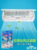 空調出風口防塵膜過濾網家用防塵網過濾紙隔層過濾紙網棉