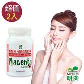 【明奕】胎盤素+血紅蛋白鐵(30粒X2罐)