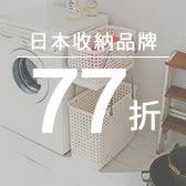 日本品牌聯合促銷77折↘ideaco X 天馬 X like-it