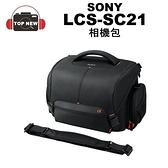 (贈相機背帶) SONY 索尼 相機包 時尚軟質攜行包 LCS-SC21 SC21 單眼包 相機包 攝影包 可斜背 公司貨