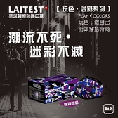 萊潔 LAITEST 醫療防護口罩(成人)-夜霓迷彩紋-50入盒裝