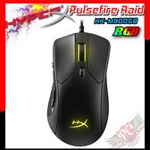 [ PCPARTY ] HyperX Pulsefire Raid 電競滑鼠